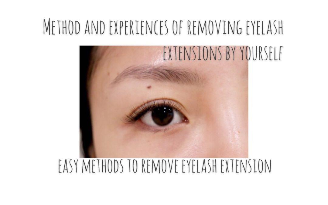 まつエクを自分で落とすための心得と方法について-まつエクを簡単オフする方法-  Method and experiences of removing eyelash extensions by yourself – easy methods to remove eyelash extensions -【eyelash extension magic lash】